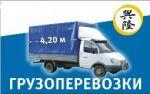 Осуществляю грузовые перевозки по Туле